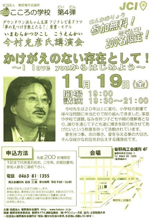 imamurakouenkai_convert_20101108214145新